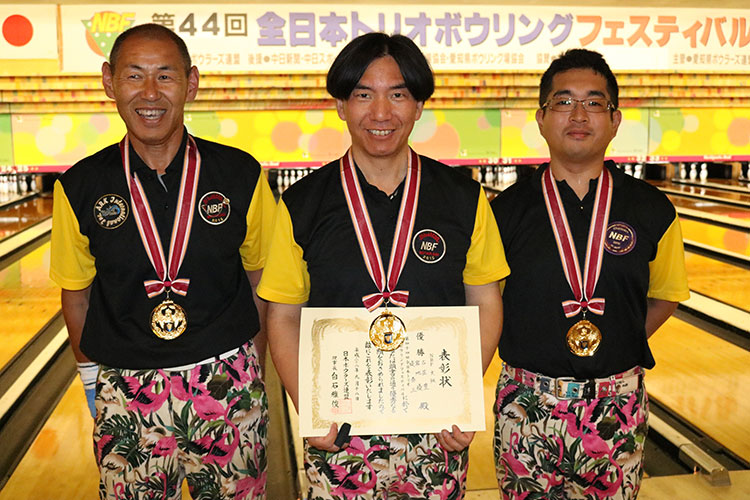 第44回全日本トリオボウリングフェスティバル優勝チーム