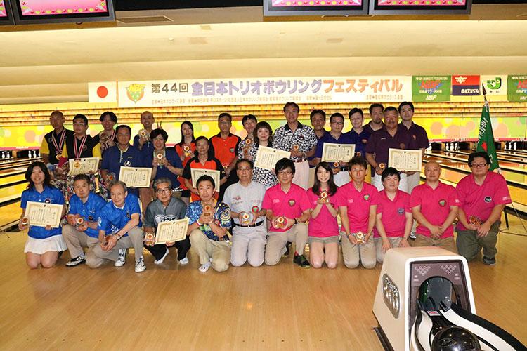 第44回全日本トリオボウリングフェスティバル入賞チーム