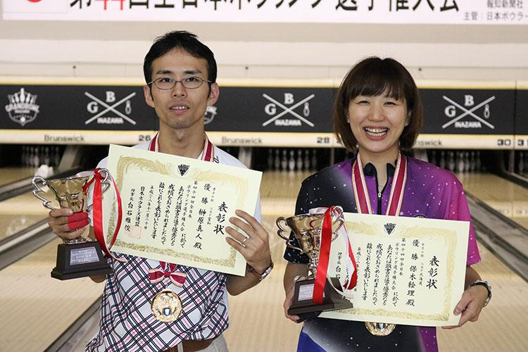第44回全日本ボウリング選手権大会優勝者