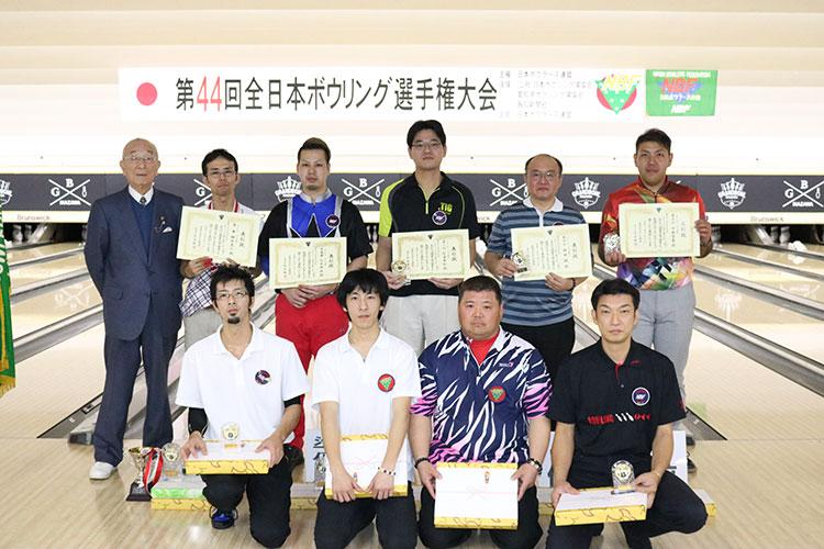 第44回全日本ボウリング選手権大会男子入賞者