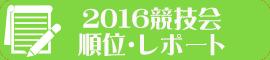 2016競技会結果