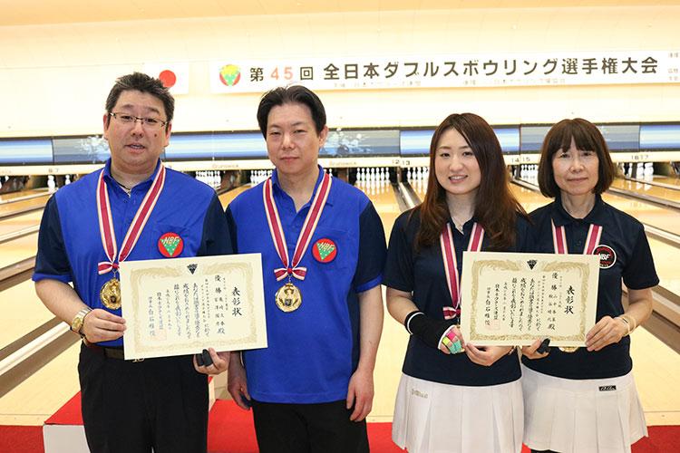 第45回全日本ダブルスボウリング選手権大会優勝チーム