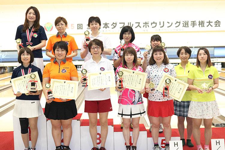 第45回全日本ダブルスボウリング選手権大会女子入賞チーム