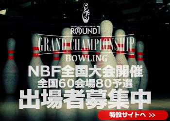 ラウンドワングランドチャンピオンシップボウリング