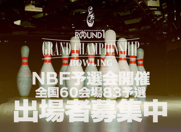 ラウンドワングランドチャンピオンシップ2019 NBF予選会