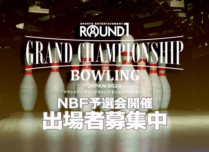 ROUND1 グランドチャンピオンシップボウリング2020
